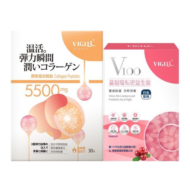 【VIGILL 婦潔】美妍保養雙效組(膠原蛋白胜月太x1+蔓越莓私密益生菌x1)