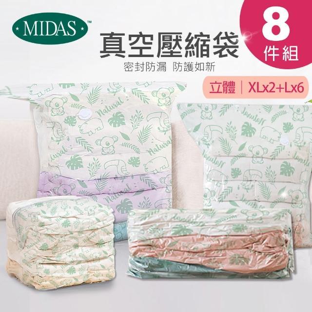【MIDAS】立體8件組 全新免抽氣手壓真空收納壓縮袋(真空壓縮/收納袋/旅行收納/手壓收納)