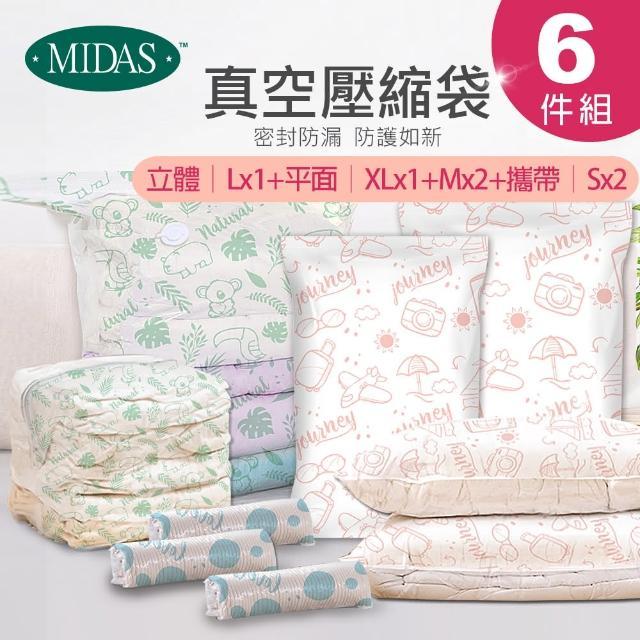 【MIDAS】小資首選6件組 全新免抽氣手壓真空收納壓縮袋(真空壓縮/收納袋/旅行收納/手壓收納)
