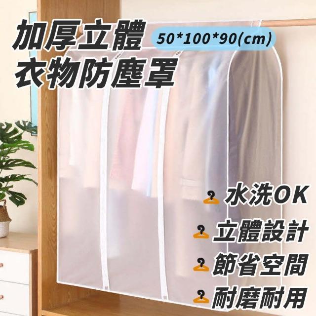 【家居543】立體半透明衣物防塵袋(90*50*100cm)