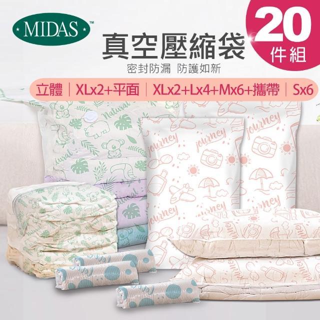 【MIDAS】團購超殺20件組 全新免抽氣手壓真空收納壓縮袋(真空壓縮/收納袋/旅行收納/手壓收納)