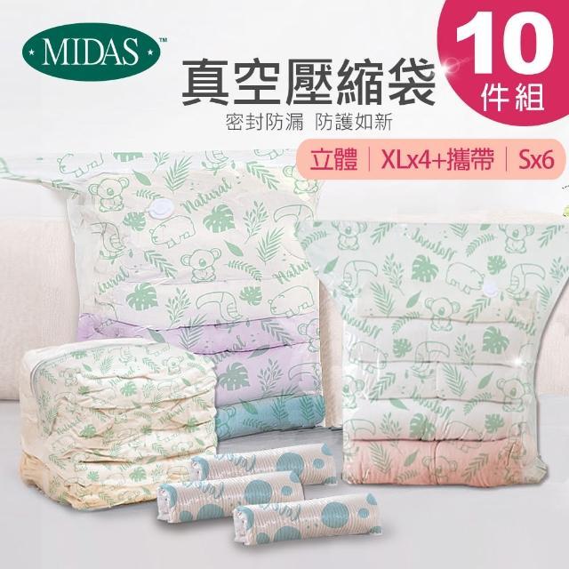 【MIDAS】超值10件組 全新免抽氣手壓真空收納壓縮袋(真空壓縮/收納袋/旅行收納/手壓收納)
