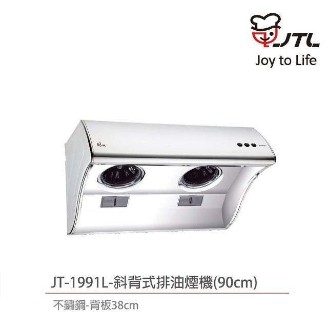【喜特麗】JT-1991L 斜背式排油煙機 90CM 不鏽鋼 背板38