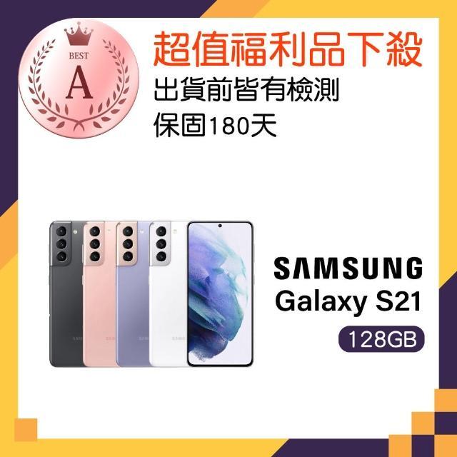 【SAMSUNG 三星】福利品 Galaxy S21 5G 6.2吋三鏡頭手機(8G/128G)