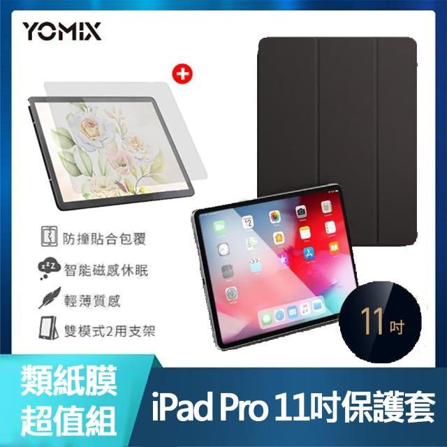 類紙膜超值組【YOMIX 優迷】iPad Pro 11吋防摔霧面透殼三折支架保護套(附贈玻璃鋼化貼)