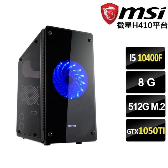 【微星平台】善逸II 六核心LOL電競機(I5 10400F/H410/8G/512G M.2/GTX1050TI)