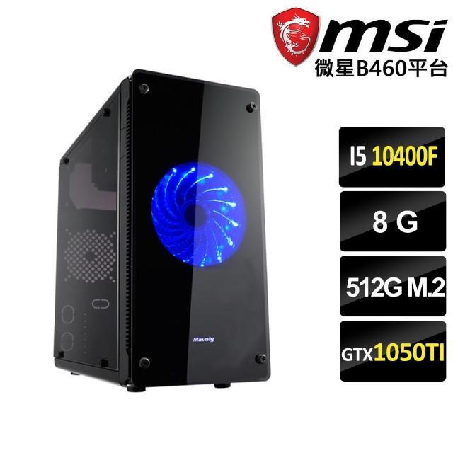 【微星平台】禰豆子II 六核心LOL電競機(I5 10400F/B460/8G/512G M.2/GTX1050TI)