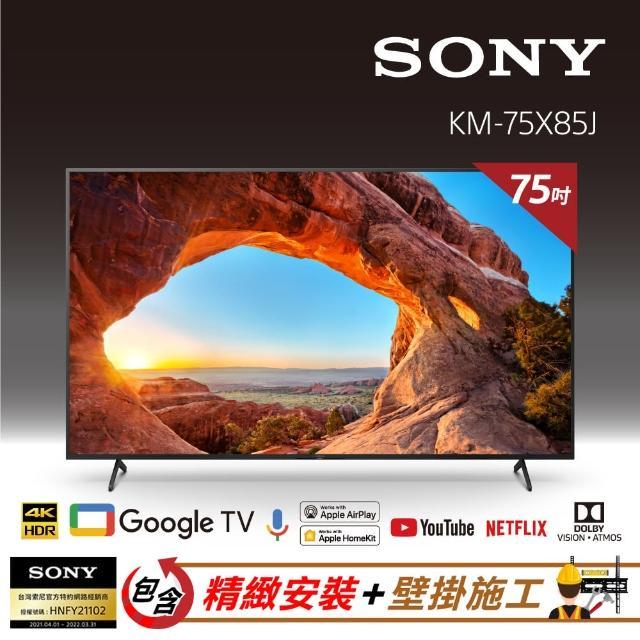 【SONY 索尼】Sony BRAVIA 75型4K Google TV 顯示器(KM-75X85J)