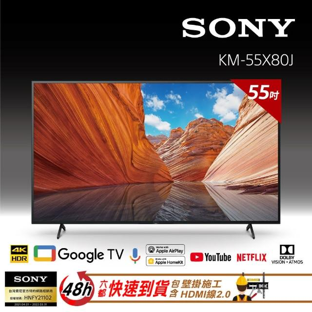 【SONY 索尼】BRAVIA 55型 4K Google TV 顯示器(KM-55X80J)