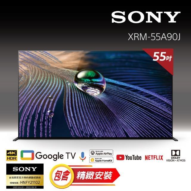 【SONY 索尼】BRAVIA 55型 4K OLED Google TV 顯示器(XRM-55A90J)