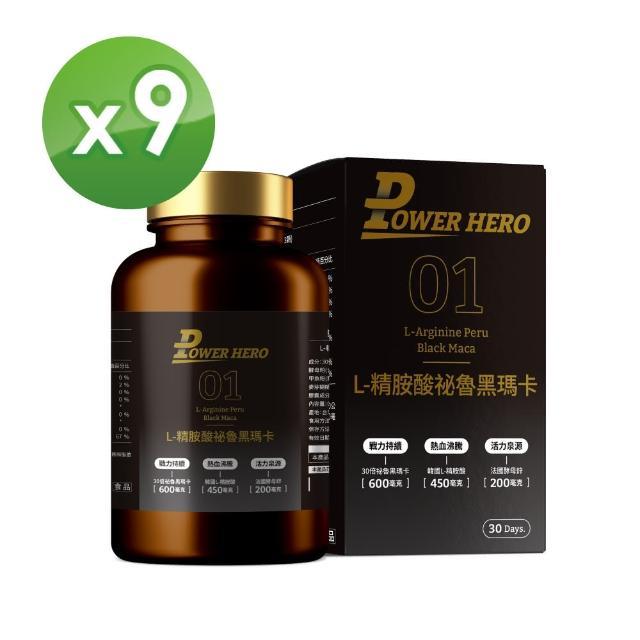 【勁漢英雄】L-精胺酸祕魯黑瑪卡膠囊x9盒 90顆-盒(30倍濃縮、延長運動時間)
