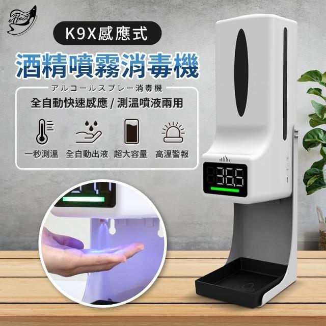 【Effect】K9X自動感應測溫酒精噴霧消毒機(1000ml)