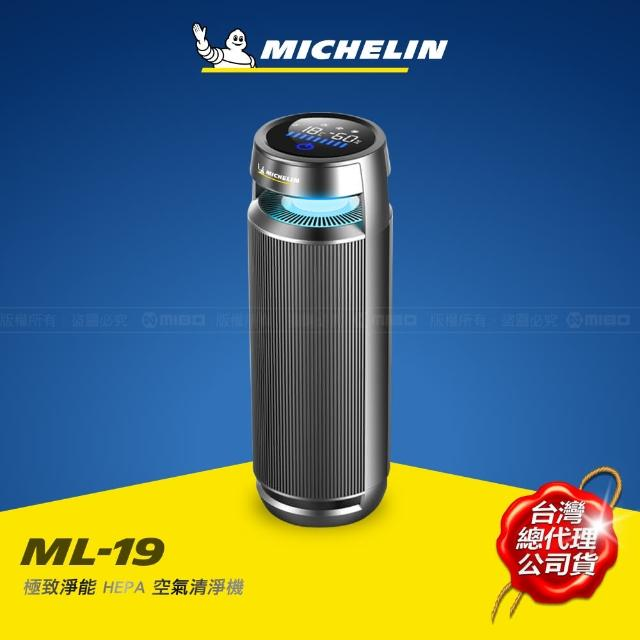 【Michelin 米其林】多功能智能偵測 HEPA 空氣清淨機 ML-19(空氣清淨機)