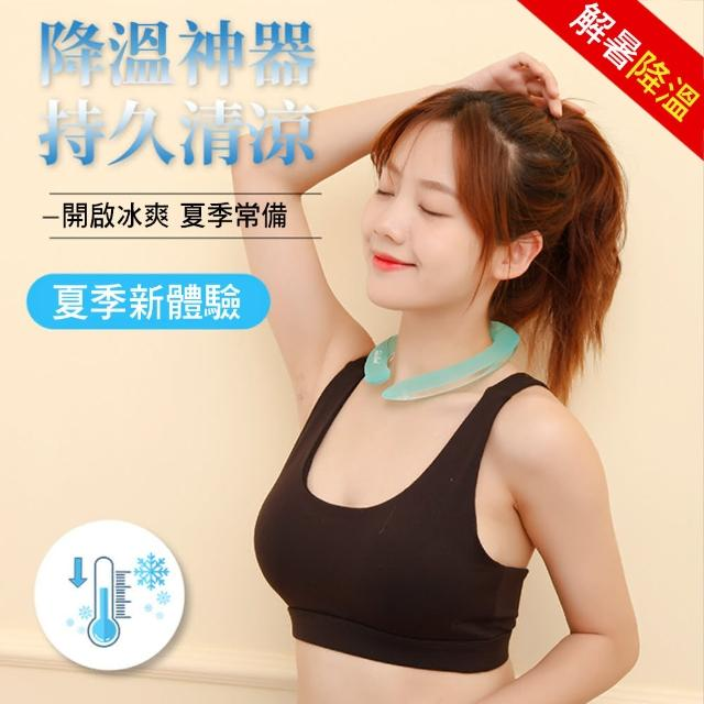 【CS22】夏季防暑冰涼脖頸圈冰墊(降溫神器)