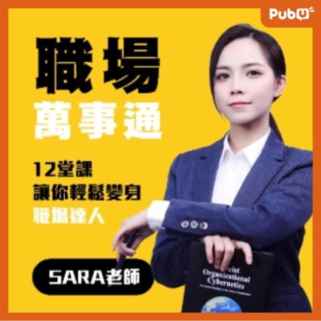 【湛天創新科技】職場萬事通 -SARA老師(影片)