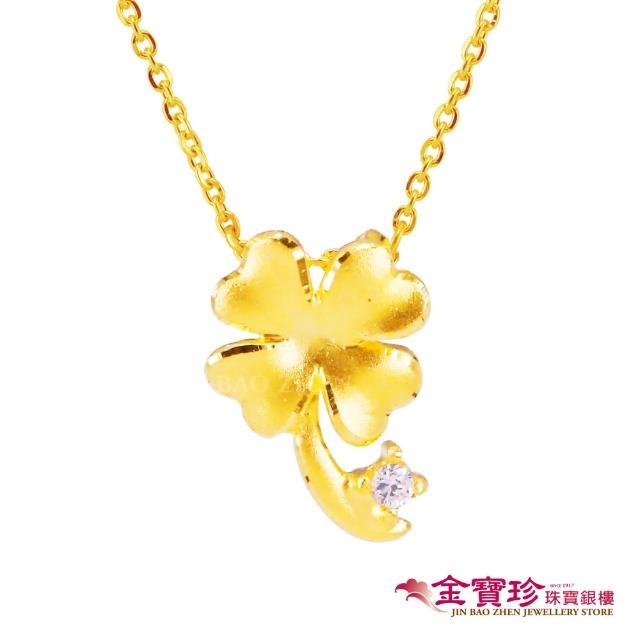 【金寶珍】幸運時分-幸運草黃金項鍊-1.01錢±0.10(9999純金打造)