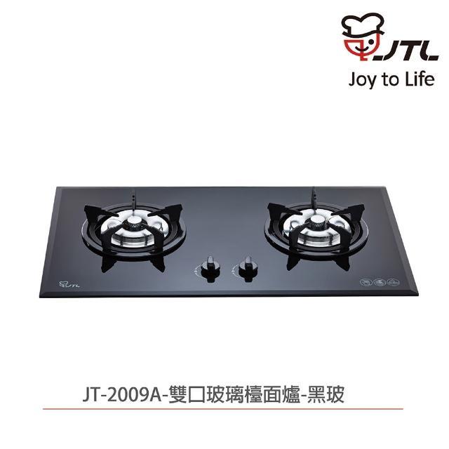 【喜特麗】JT-2009A 雙口玻璃檯面爐 黑玻