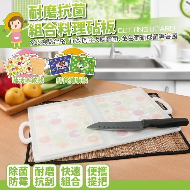 【FL 生活+】耐磨抗菌組合料理砧板-2片裝(FL-041)