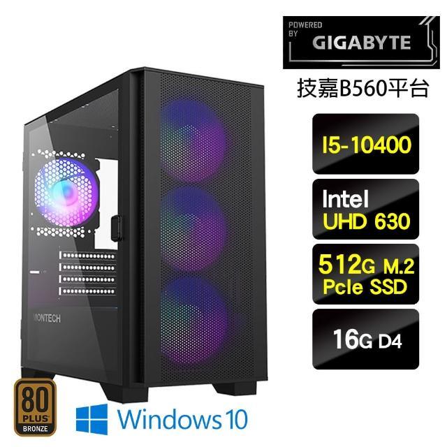 【技嘉平台】I5六核{無限龍獸W}SSD影音娛樂Win10主機(I5-10400/16G/512GBSSD/Win10)