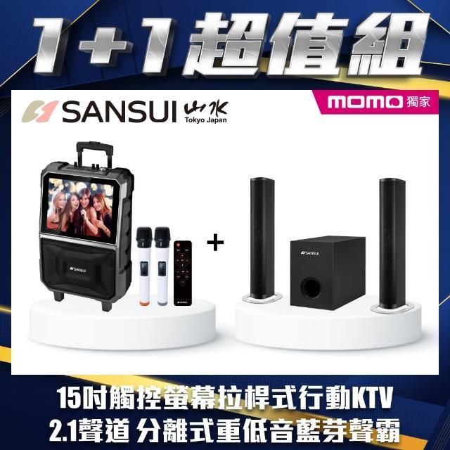 【SANSUI 山水】15吋觸控螢幕拉桿式行動KTV(SKTV-T888)+2.1聲道 分離式重低音藍芽聲霸(SSB-255)