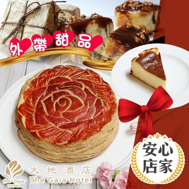 【享樂券-美食】安心店家 大地酒店-(B)外帶限定!濃情榛果巧克力蛋糕(冷凍保存)$432