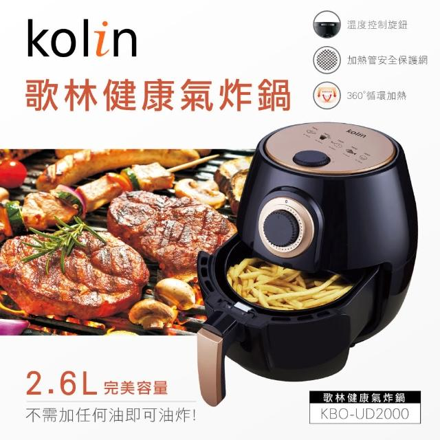 【Kolin 歌林】免油健康氣炸鍋(KBO-UD2000)