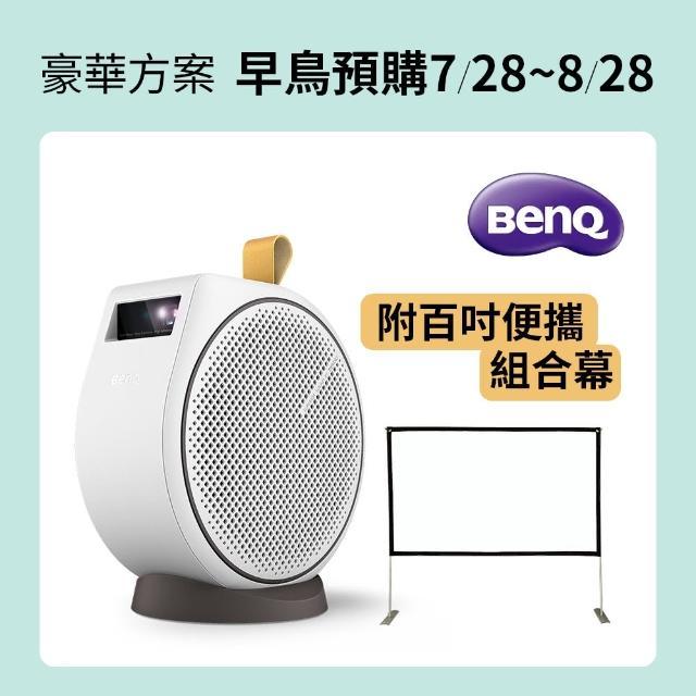 【BenQ】AndroidTV智慧微型投影機GV30+百吋便攜組合幕(300流明)
