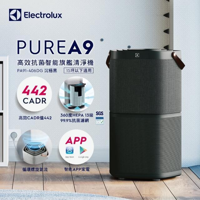 【Electrolux 伊萊克斯】高效抗菌智能旗艦清淨機Pure A9(PA91-406DG 沉穩黑)(贈專用濾網組)