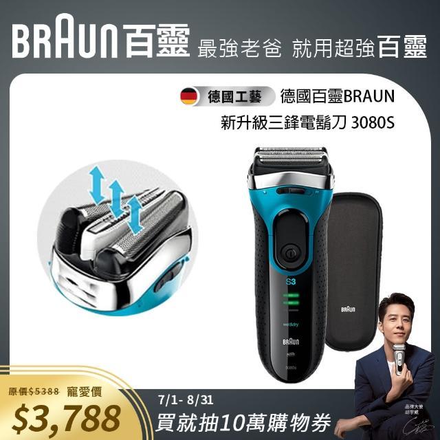 【BRAUN 百靈】新升級三鋒系列電動刮鬍刀/電鬍刀 3080s(德國工藝)