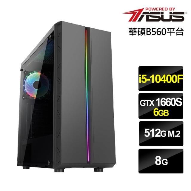 【華碩平台】i5六核{狂雷少尉}GTX1660S獨顯電玩機(i5-10400F/8G/512G_SSD/GTX1660S-6G)
