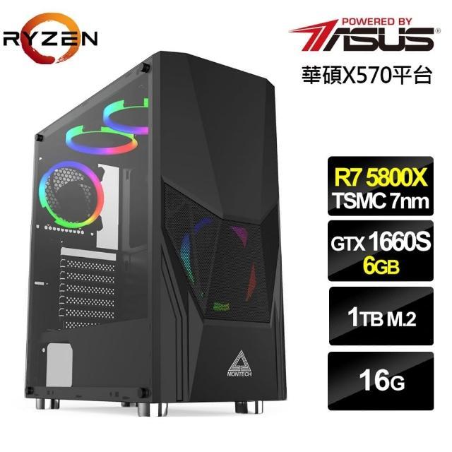 【華碩平台】R7八核{狂雷上校}GTX1660S獨顯電玩機(R7-5800X/16G/1TB_SSD/GTX1660S-6G)