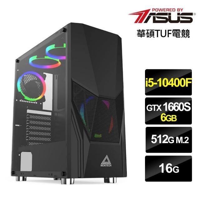 【華碩平台】i5六核{狂雷祭司}GTX1660S獨顯電玩機(i5-10400F/16G/512G_SSD/GTX1660S-6G)