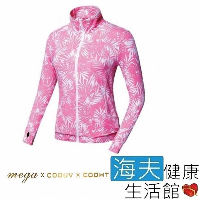 【海夫健康生活館】MEGA COOUV 棕櫚葉 女生 特級冰感 掌上型外套(UV-F405P)