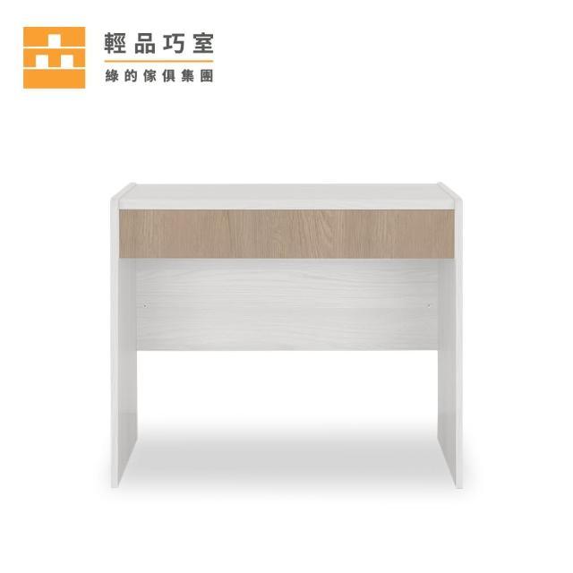 【輕品巧室-綠的傢俱集團】積木系列泥橡抽屜-簡約書桌(書桌/電腦桌)