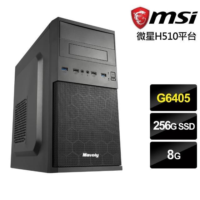 【微星平台】{雷火之刃}雙核效能電腦(G6405/8G/256G_SSD)
