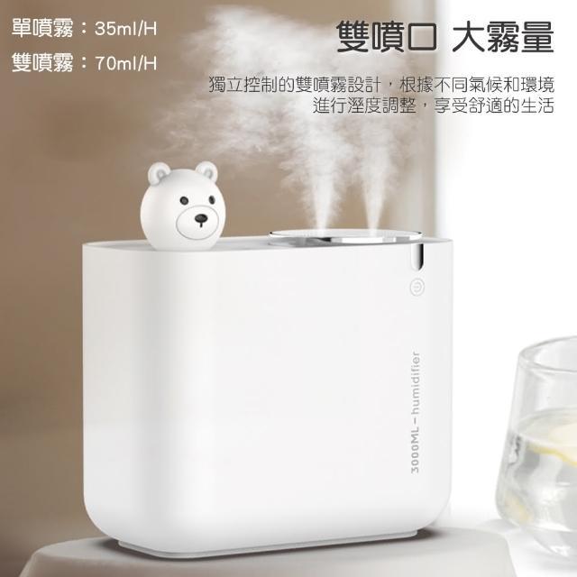 【家居543】新款雙噴口香薰空氣加濕器(usb充電 3000ML容量)