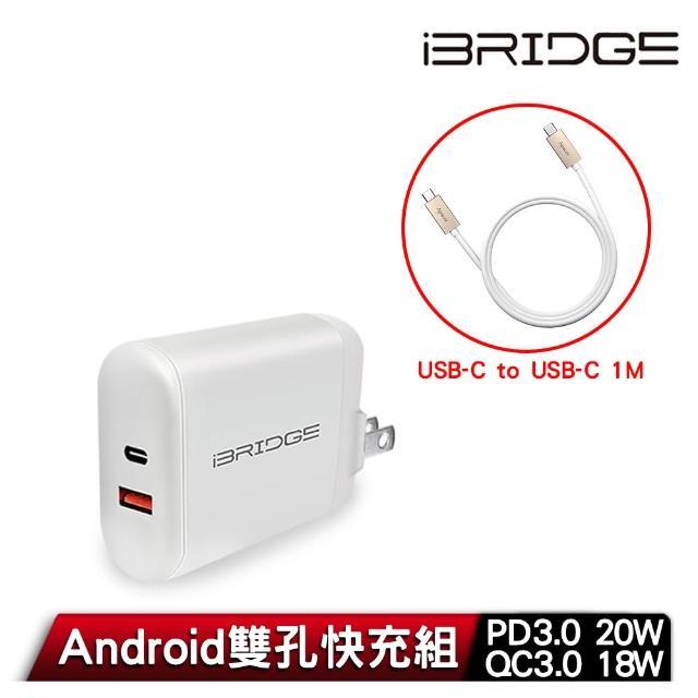 【iBRIDGE】PD/QC 3.0 30W雙孔急速快充充電器+DC120 C to C 充電傳輸線(Android/安卓手機快充組)