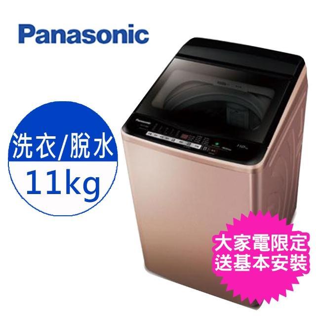 【Panasonic 國際牌】11公斤變頻直立式洗衣機-玫瑰金(NA-V110EB-PN)