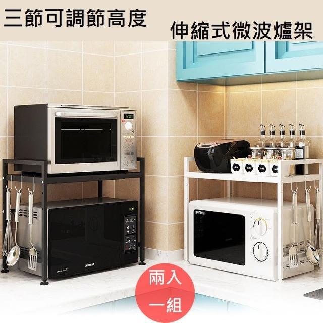 【居家生活Easy Buy】可伸縮微波爐置物架-單層二入(置物架 收納架 微波爐架)