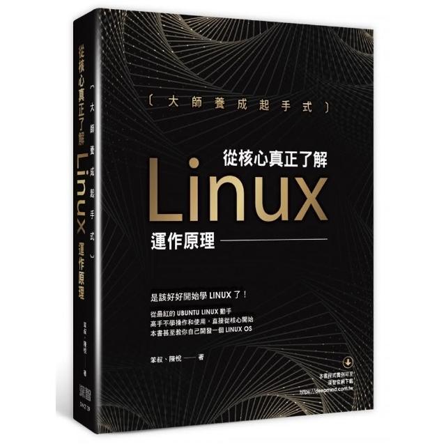 大師養成起手式:從核心真正了解Linux運作原理
