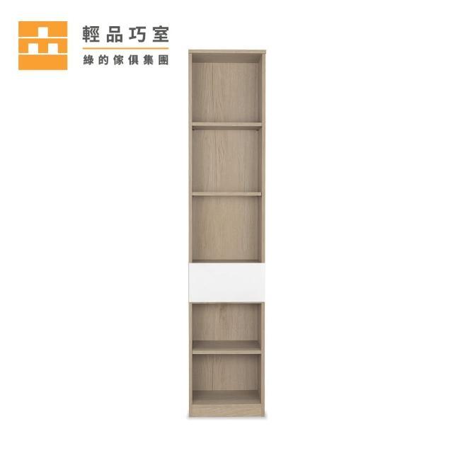 【輕品巧室-綠的傢俱集團】積木系列泥橡-開放式儲物高櫃(書櫃/展示櫃)