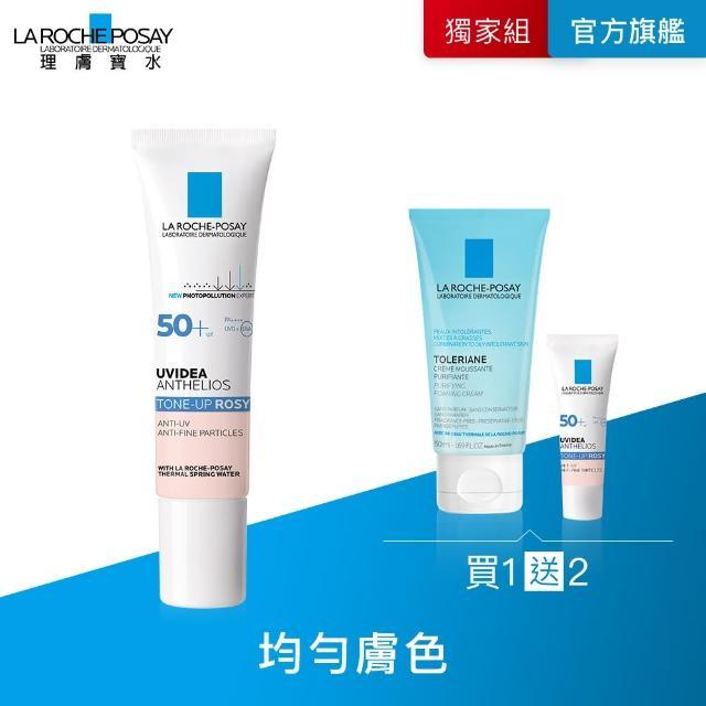 【理膚寶水】全護清透亮顏妝前防曬隔離乳UVA PRO 年度限定組(72折/強效防護)