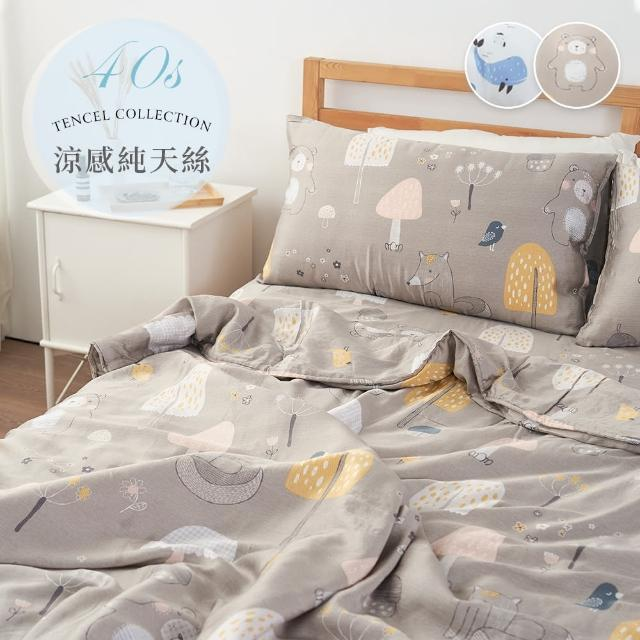 【BELLE VIE】100%純天絲 童趣雙人床包涼被四件組(兩款任選)