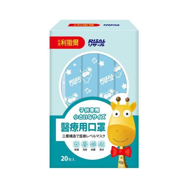 【小兒利撒爾】兒童醫用口罩 20入/盒(天使藍)