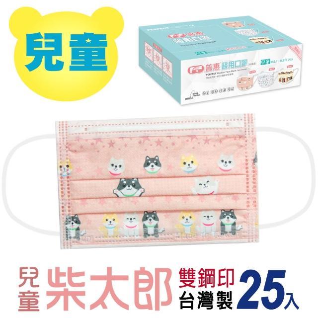 【普惠】兒童平面醫用口罩-柴太郎(25片/盒)