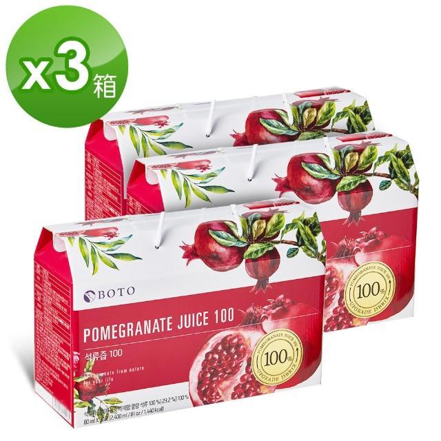 【BOTO】高濃度紅石榴冷萃鮮榨美妍飲x3盒+送3包(共93包)