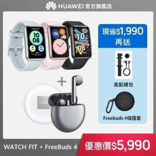 Freebuds 4i耳機組【HUAWEI 華為】WATCH Fit 健康運動智慧手錶(全天候血氧偵測)