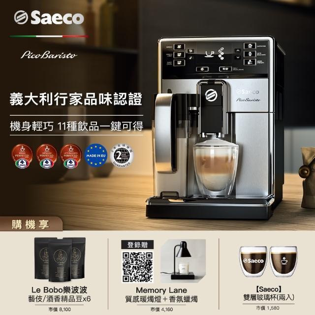 【Philips 飛利浦】Saeco全自動義式咖啡機(HD8927+6包樂波波咖啡豆)