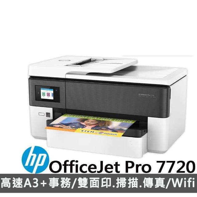 【驚爆組】贈SEAGATE希捷新黑鑽 1TB 行動硬碟【HP 惠普】★OfficeJet Pro 7720 A3噴墨傳真多功能複合機(Y0S