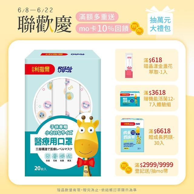 【小兒利撒爾】兒童醫用口罩 20入/盒(繽紛泡泡)